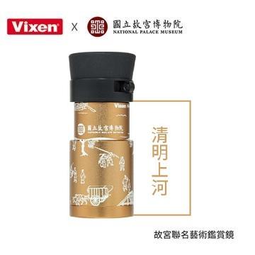 Vixen 故宮聯名藝術鑑賞鏡_金