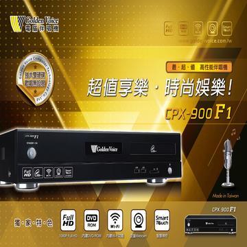 金嗓公司 CPX-900 F1 點歌機(卡拉OK伴唱機)