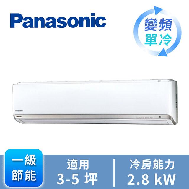 Panasonic 高效型一對一變頻單冷空調