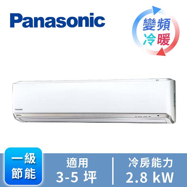Panasonic 高效型一對一變頻冷暖空調