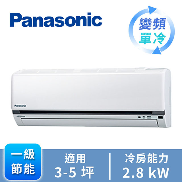 國際牌Panasonic 一對一變頻單冷空調