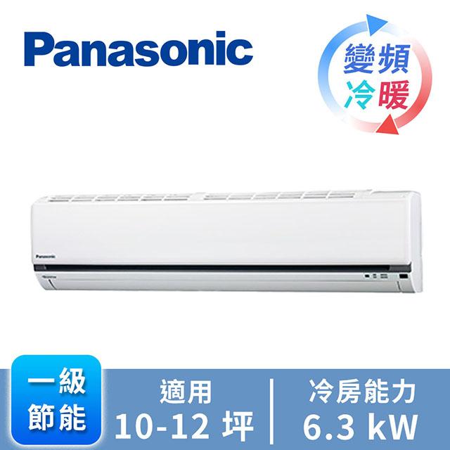 Panasonic 一對一變頻冷暖空調