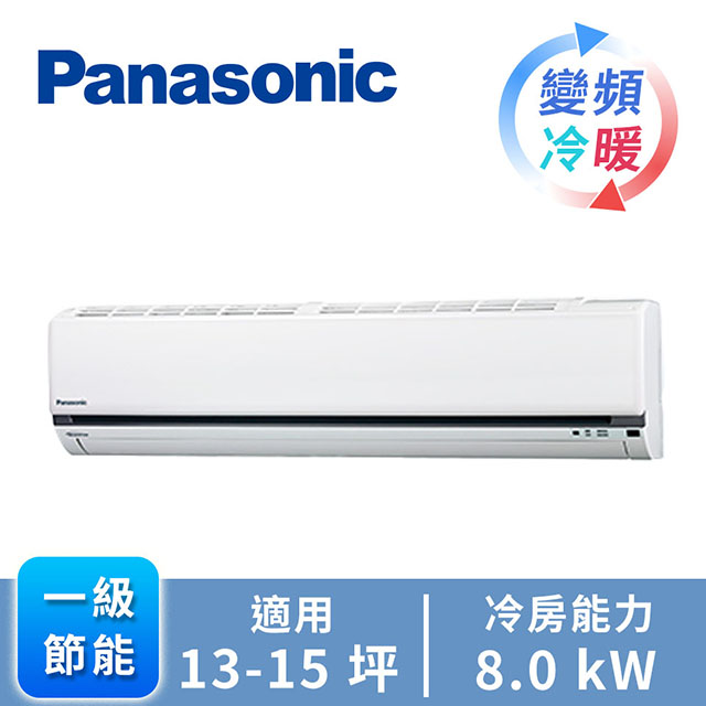 Panasonic 一對一變頻冷暖空調 CU-K80FHA2