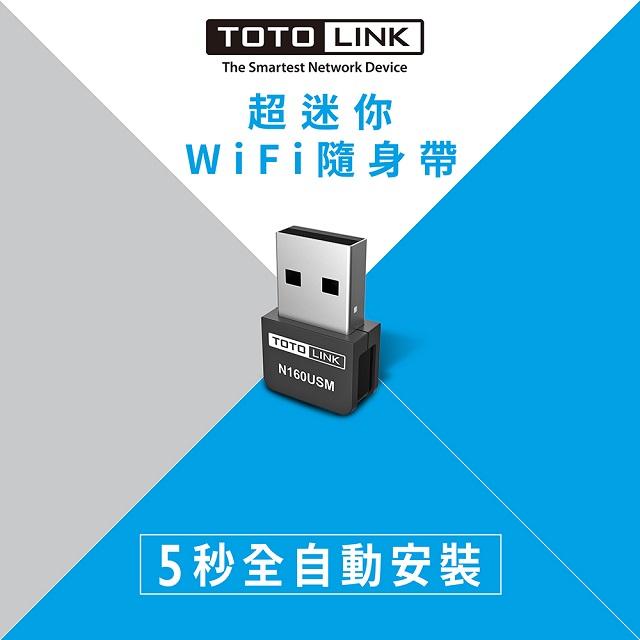 TOTOLINK N160USM 迷你USB無線網卡
