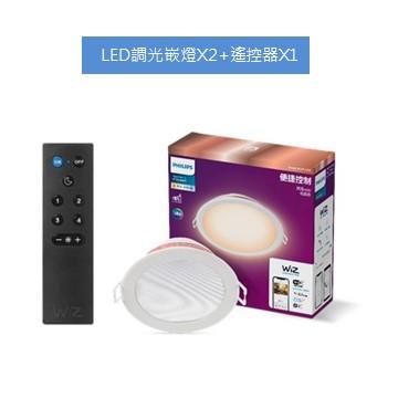 (組合)飛利浦Philips WiZ連網LED調光嵌燈 15CM X2+飛利浦Philips WiZ連網照明 智慧遙控器