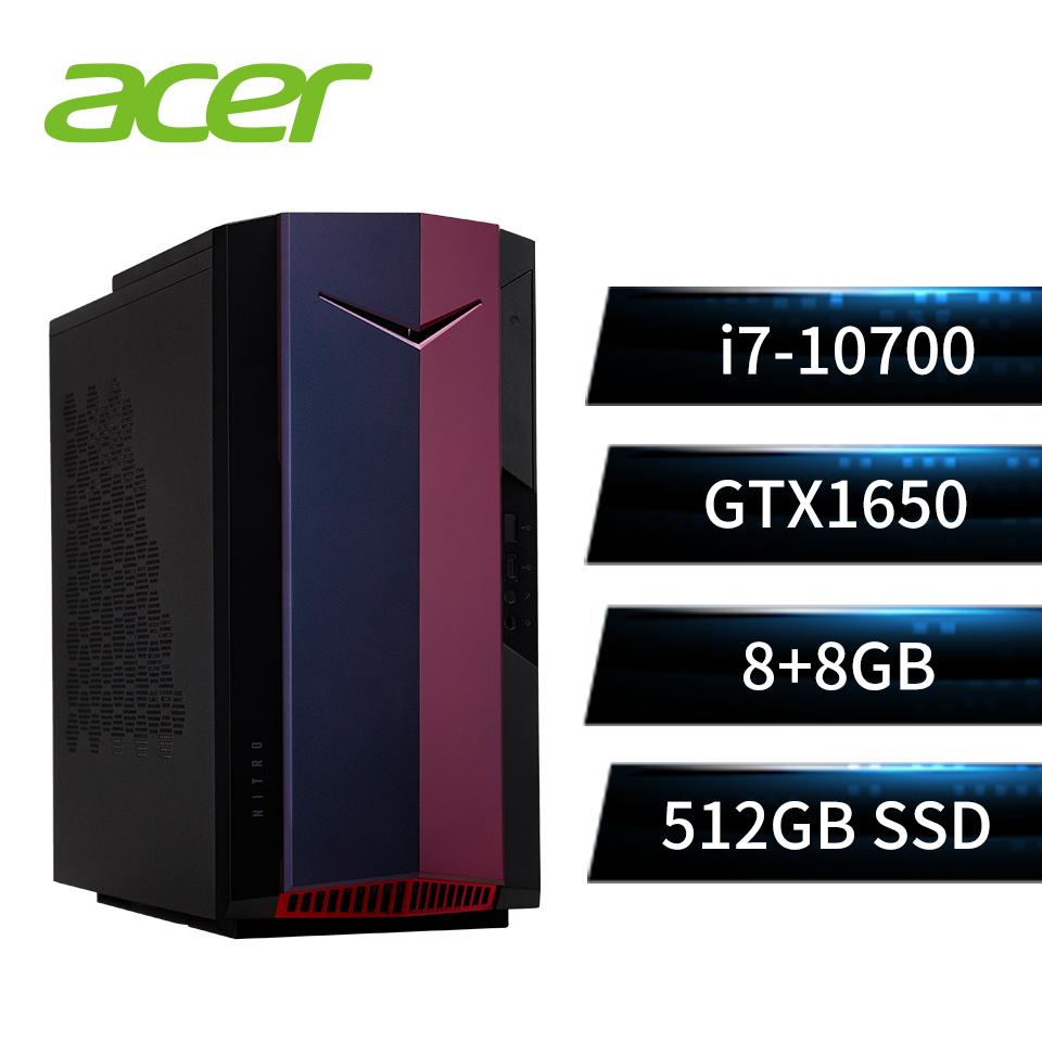 宏碁ACER NITRO 50桌上型主機(i7-10700/GTX1650/8G*2/512G) 電競旋風 i7-10700