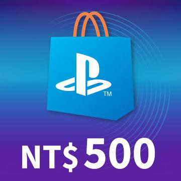 PSN點數 500元