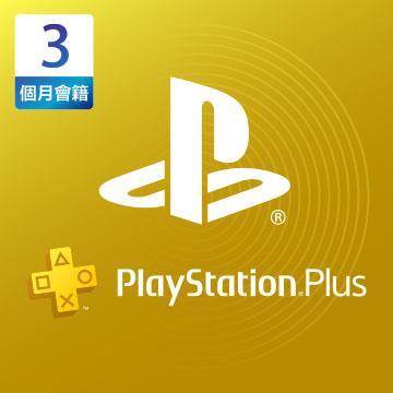 PSN點數 PlayStation Plus3個月