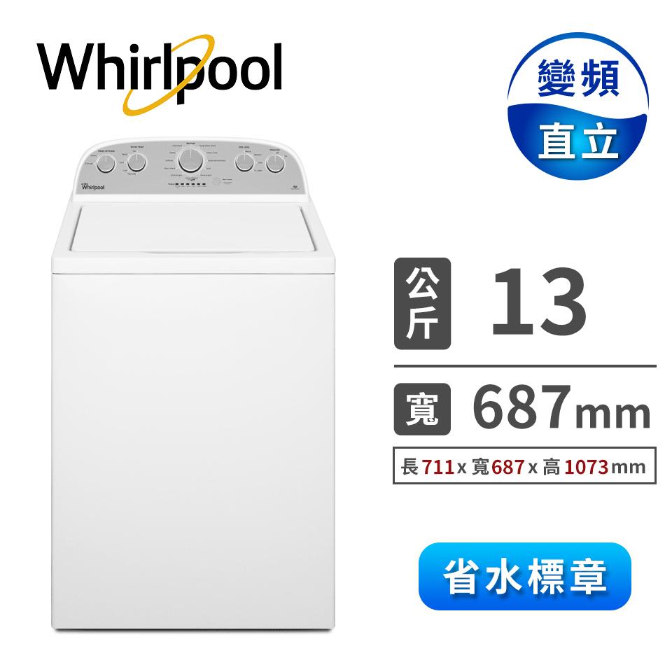 惠而浦 13公斤3D尾翼短棒直立洗衣機 8TWTW6000JW