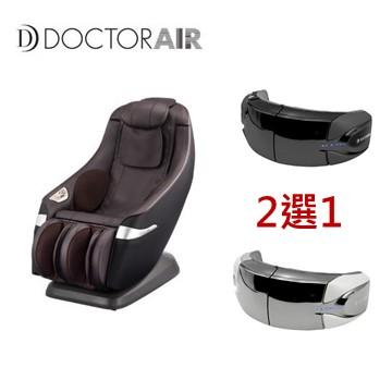 (超值組合)DOCTOR AIR 3D紓壓按摩椅 咖啡色+DOCTORAIR 眼部按摩器 黑色