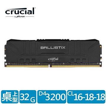 美光Micron Crucial Ballistix DDR4 3200 32G 黑