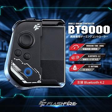 FlashFire 手機專用遊戲控制藍牙手把