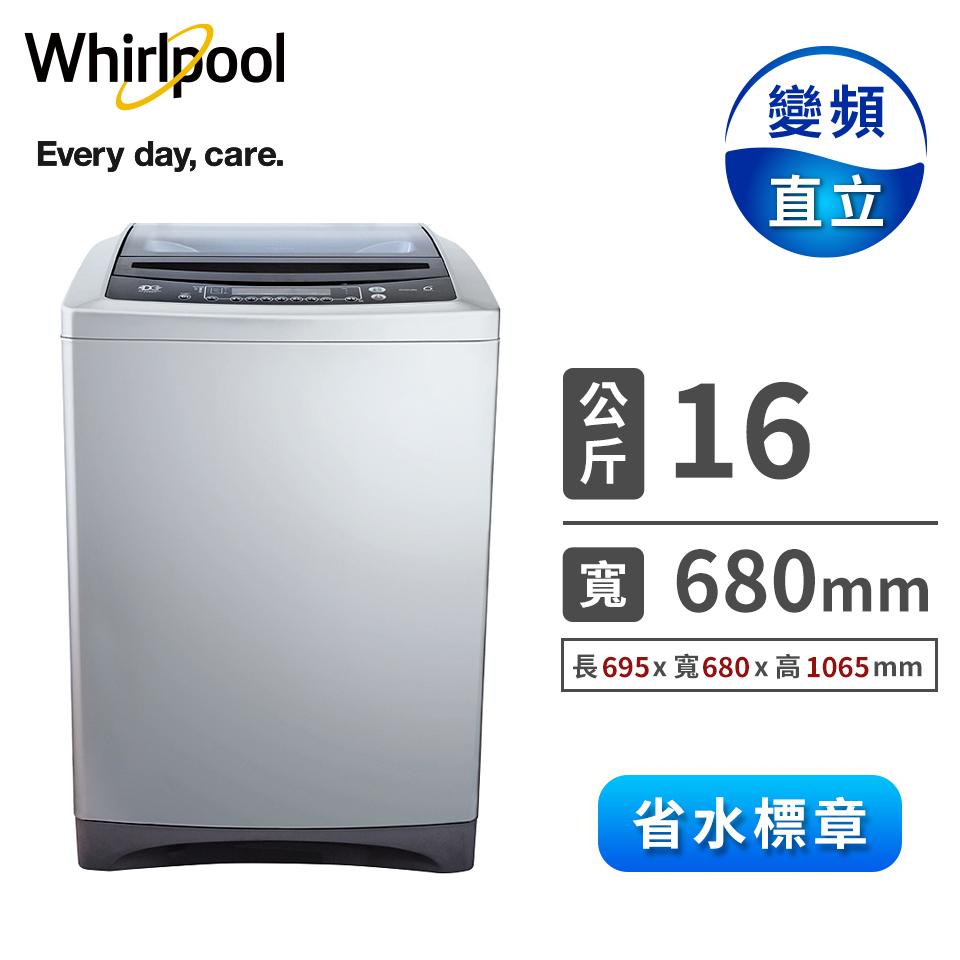 惠而浦 16公斤DD直驅變頻直立洗衣機 WV16DS