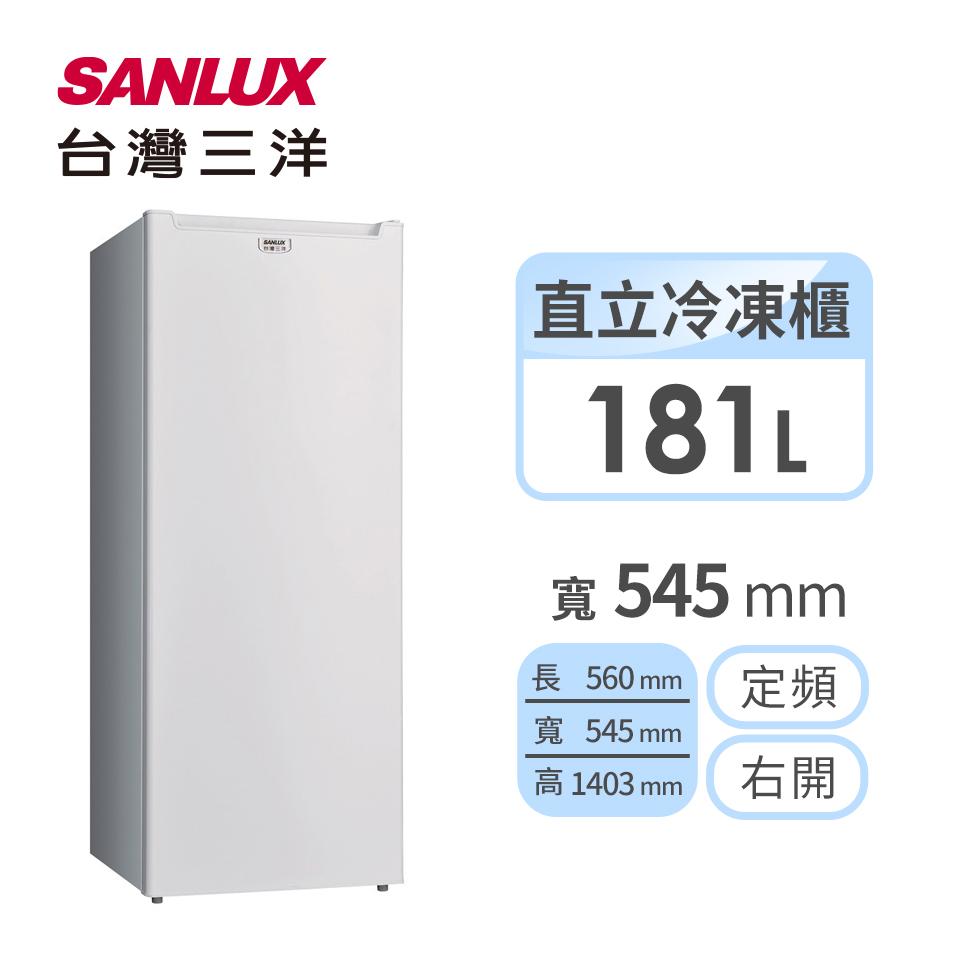 台灣三洋 181公升直立式冷凍櫃