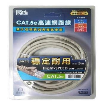 Q-Style Cat.8極速網路線-15米