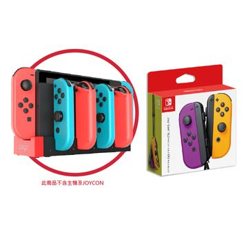 Switch Joy-Con無線控制器+充電座(紫/橘)