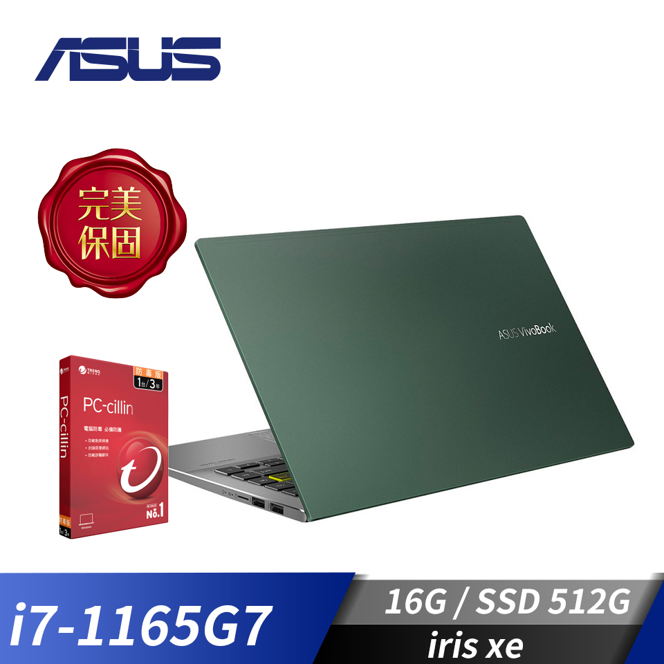 [附PC防毒]華碩ASUS VivoBook 筆記型電腦(i7-1165G7/16G/512G/W10)