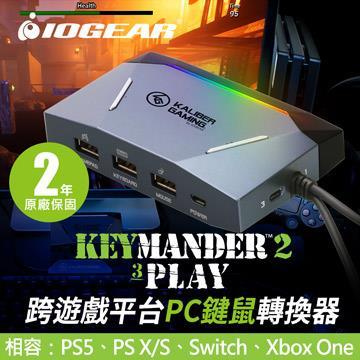 IOGEAR 跨遊戲平台PC鍵鼠轉換器