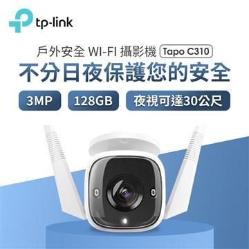 TP-LINK 室外安全Wi-Fi攝影機
