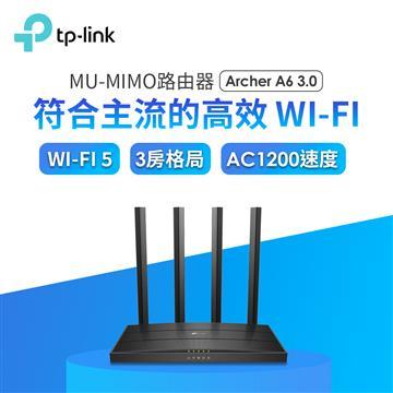 TP-LINK 無線MU-MIMO路由器(Archer A6 3.0)
