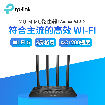 TP-LINK 無線MU-MIMO路由器