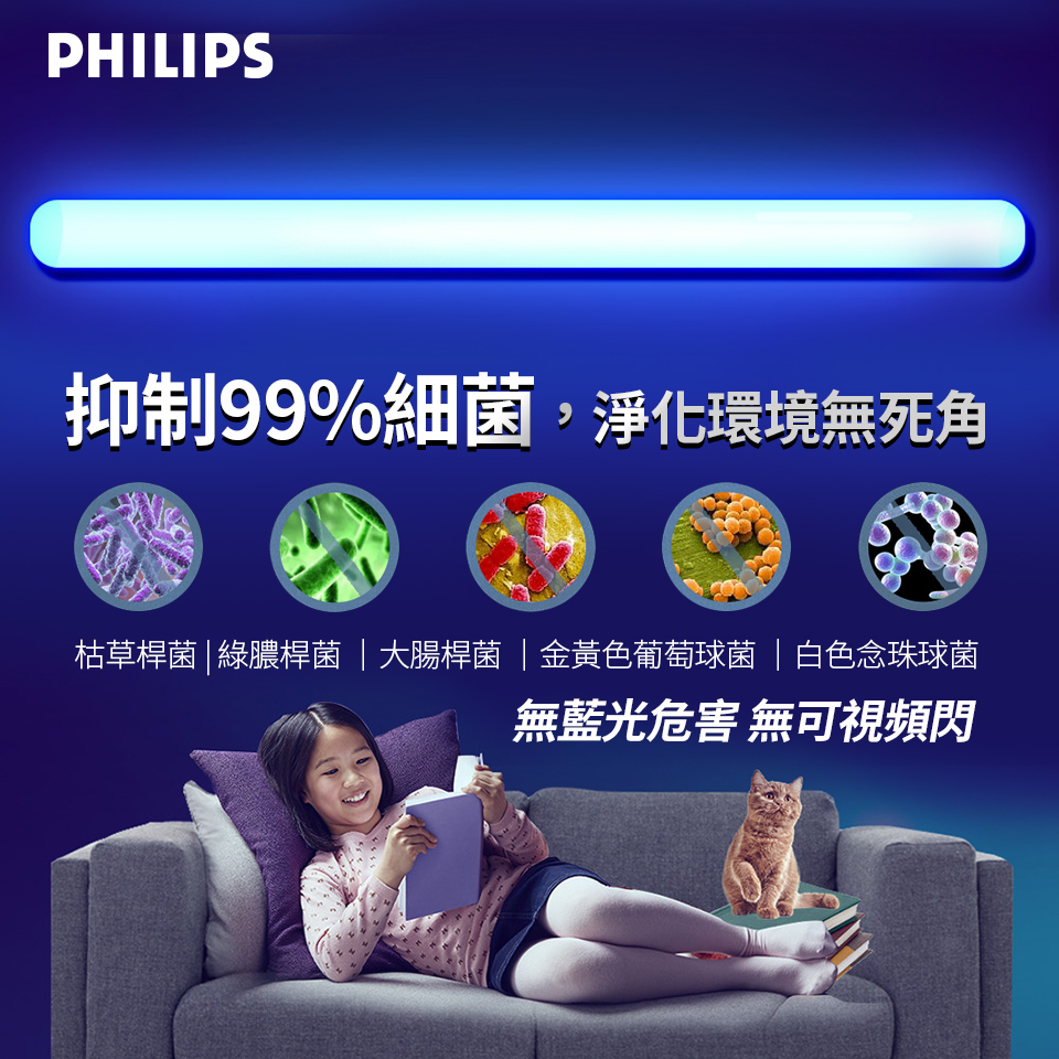 飛利浦Philips LED USB抑菌燈