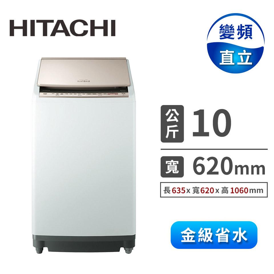 HITACHI 10公斤溫水噴霧躍動式洗脫烘洗衣機