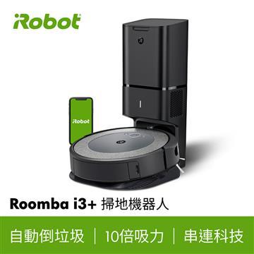 iRobot Roomba i3+掃地機器人