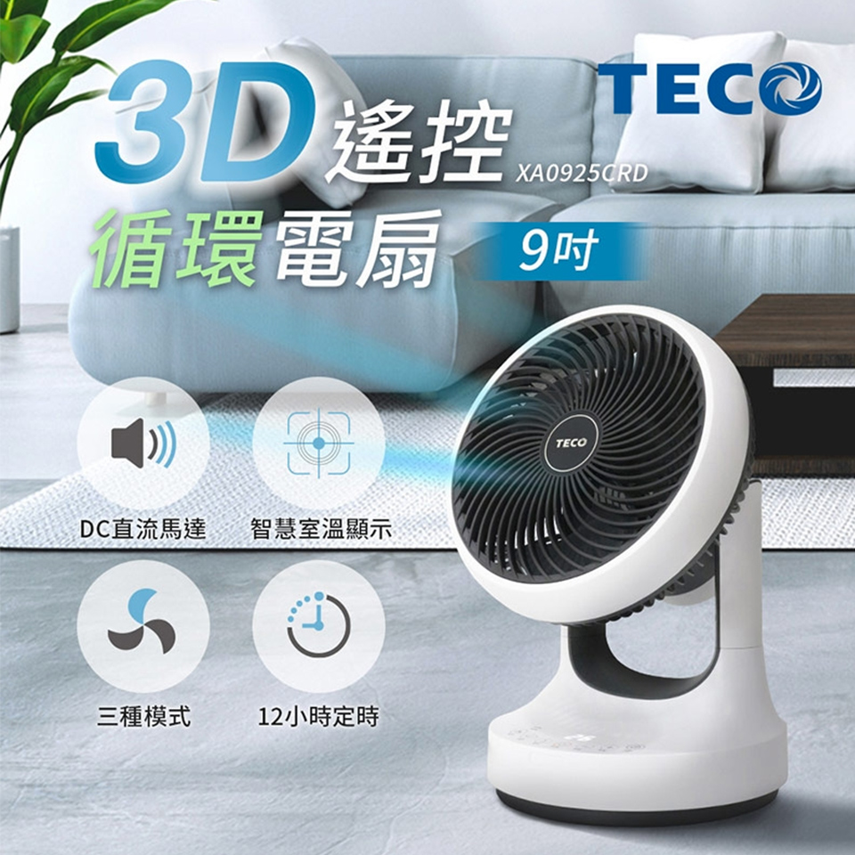 東元 9吋3D遙控DC循環扇