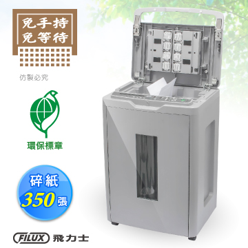 FILUX 飛力士 免手持免等待350張 A-350MB