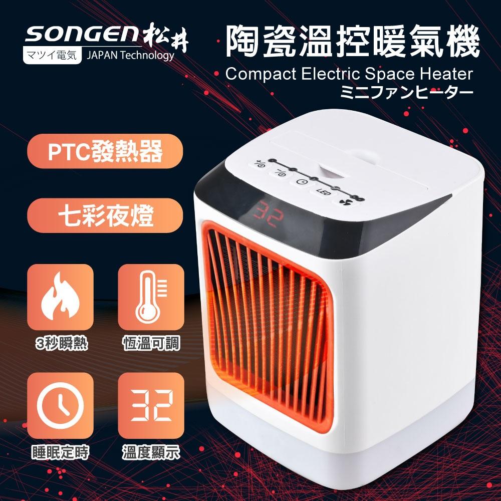 SONGEN松井 PTC陶瓷溫控暖氣機/電暖器-紅