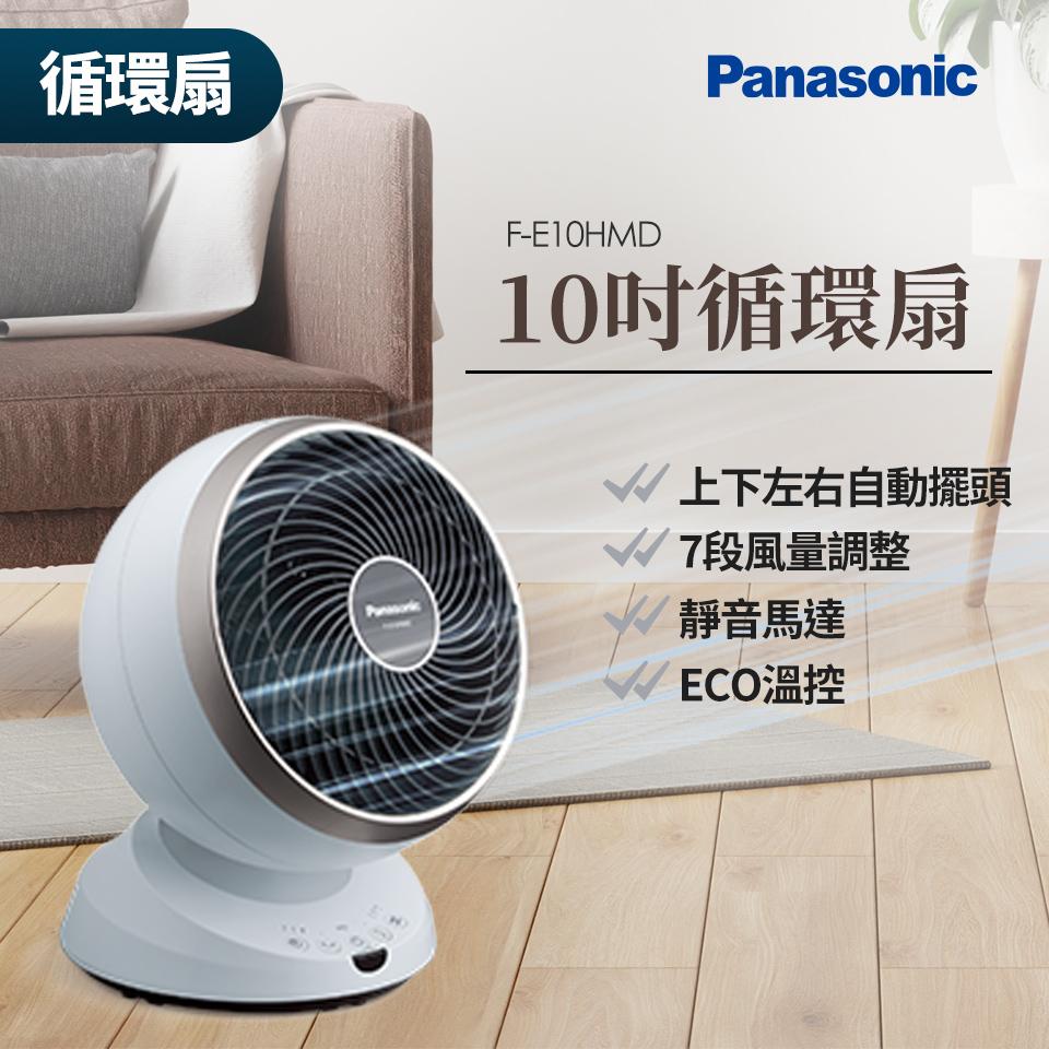 Panasonic 10吋循環扇