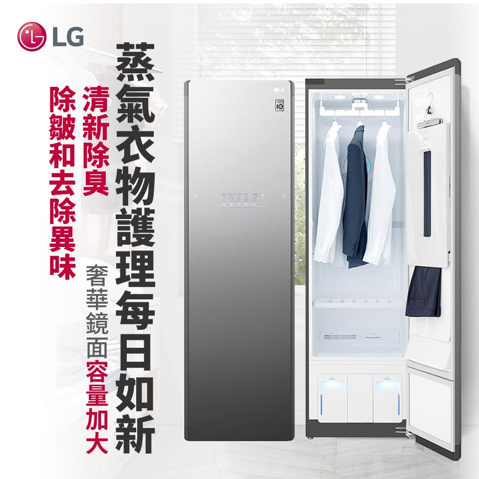 LG Wifi Styler 5件式智慧電子衣櫥