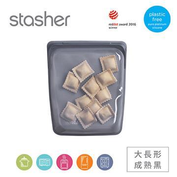 美國Stasher 白金矽膠密封袋-大長形成熟黑