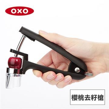 美國OXO 櫻桃去籽槍