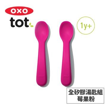 美國OXO tot 寶寶握全矽膠湯匙組-莓果粉