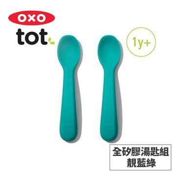 美國OXO tot 寶寶握全矽膠湯匙組-靚藍綠