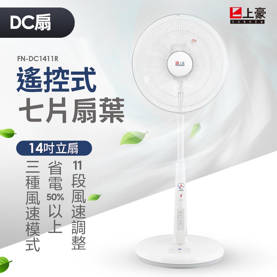 (福利品)上豪14吋DC直流馬達伸縮風扇