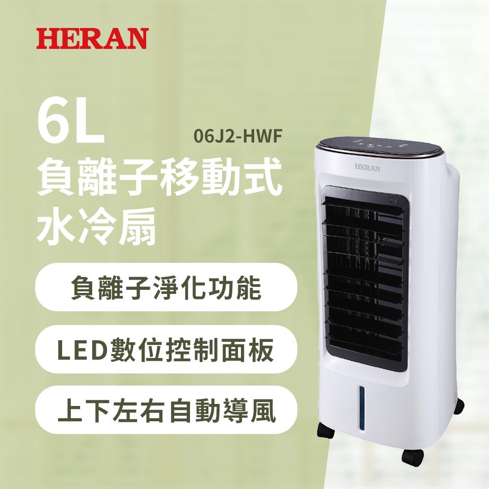 (福利品)HERAN 禾聯 6L水冷扇