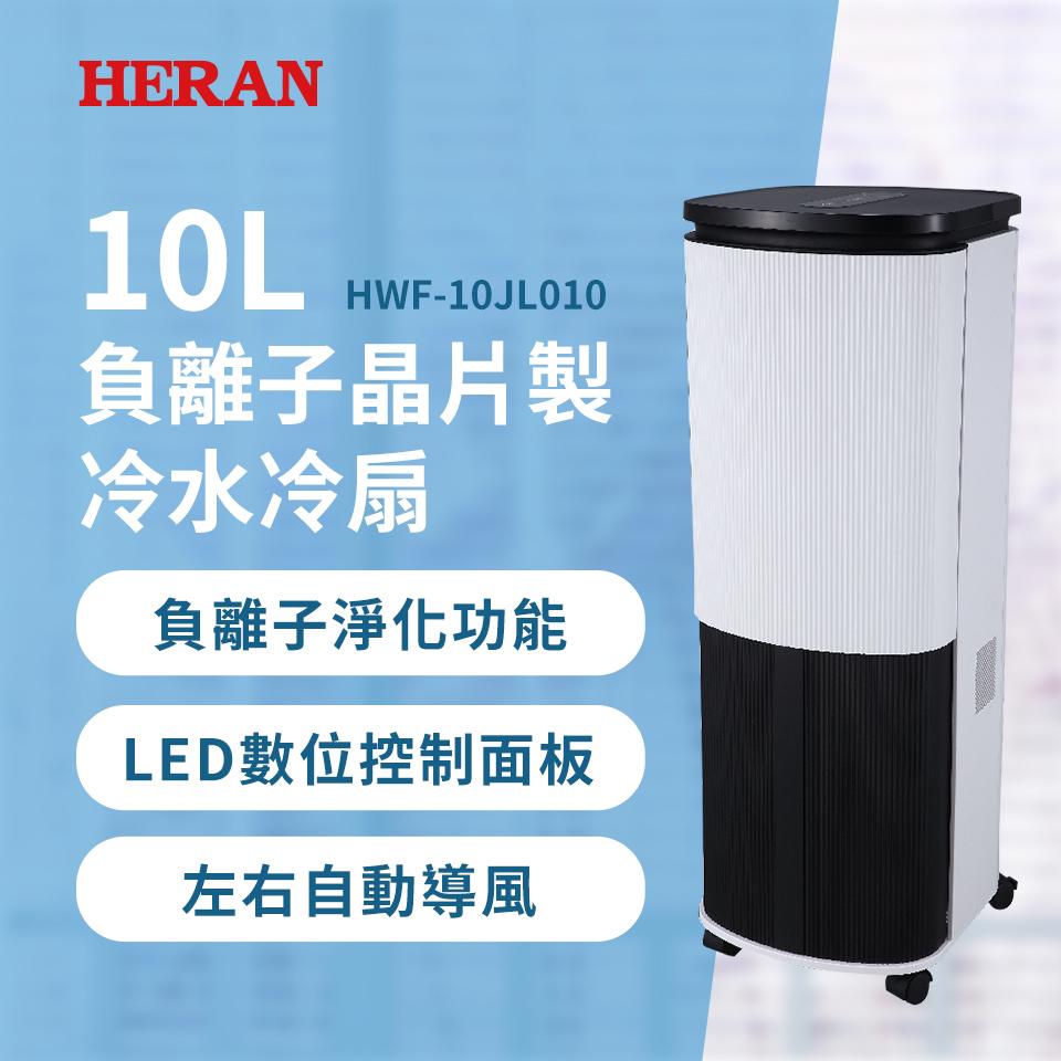 (福利品)HERAN 禾聯 10L水冷扇(製冷晶片)