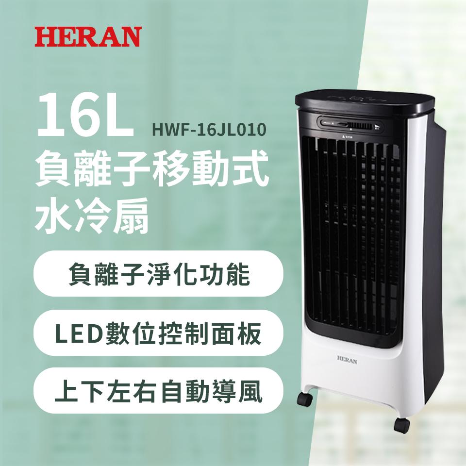 (福利品)HERAN 禾聯 16L水冷扇