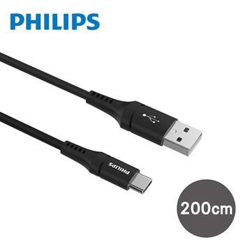 飛利浦PHILIPS Type-C手機充電線-2M