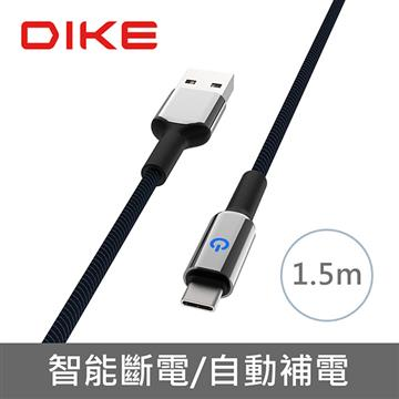 DIKE Type-C鋅合金智能斷電快充線藍灰-1.5M