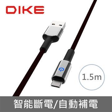 DIKE Type-C鋅合金智能斷電快充線黑紅-1.5M