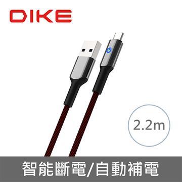 DIKE Type-C鋅合金智能斷電快充線-2.2M