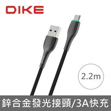 DIKE Type-C鋅合金發光快充線-2.2M