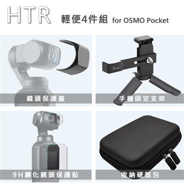 HTR 輕便組 for OSMO Pocket