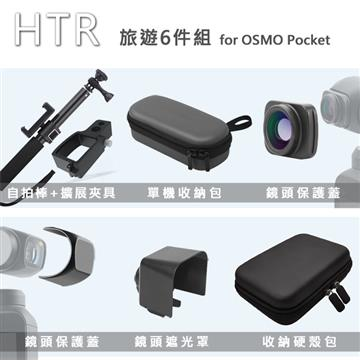 HTR 旅遊組 for OSMO Pocket