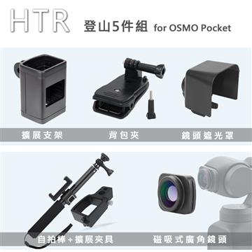 HTR 登山組 for OSMO Pocket