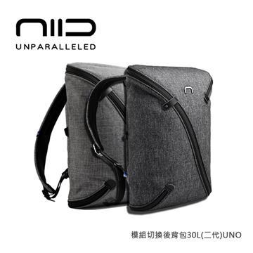 NIID 模組切換後背包(二代)UNO